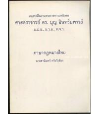 ภาษากฎหมายไทย หนังสืออนุสรณ์ ศ.ดร.บุญ อินทรัมพรรย์ *หนังสือดีร้อยเล่มที่คนไทยควรอ่าน*