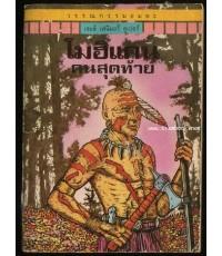 หนังสือเล่มเล็ก:โมฮิแคนคนสุดท้าย (The Last of The Mohicans)