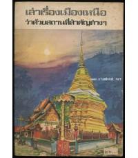 หนังสือส่งเสริมการอ่านชุดท้องถิ่นไทย เล่าเรื่องเมืองเหนือ ว่าด้วยสถานที่สำคัญต่างๆ