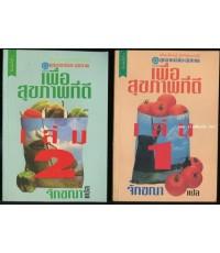 เพื่อสุขภาพที่ดี เล่ม1-2 (2เล่มชุด) / All About Good Health