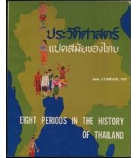 ประวัติศาสตร์แปดสมัยของไทย (Eight Periods in The History of Thailand)
