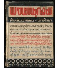 พจนานุกรมไทยคำพ้อง