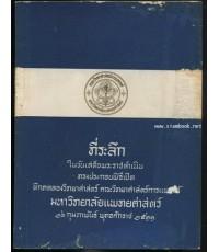 หนังสือที่ระลึกในวันเสด็จพระราชดำเนินทรงประกอบพิธีเปิด ตึกทดลองวิทยาศาสตร์ คณะวิทยาศาสตร์การแพทย์