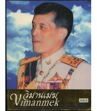 วิมานเมฆ ฉบับพิเศษ วันเฉลิมพระชนมพรรษา สมเด็จพระโอรสาธิราชฯ สยามมกุฏราชกุมาร