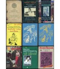 Siambook Auction ครั้งที่ 3/2560
