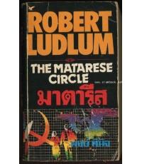 มาตารีส มฤตยู (The Matarese Circle)
