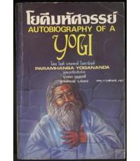 โยคีมหัศจรรย์ (Autobiography of a Yogi)