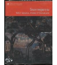 วัดมหาพฤฒาราม (Wat Maha Phruttharam) ไทย-อังกฤษ