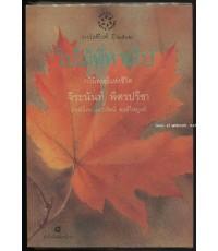 ใบไม้ที่หายไป หนังสือรางวัลซีไรต์,หนังสือดี100เล่มที่เด็กและเยาวชนไทยควรอ่าน,100 หนังสือดี 14 ตุลา