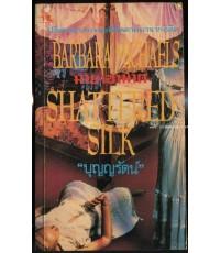 มายาอาฆาต (Shattered Silk)