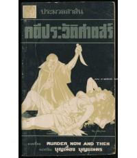 คดีประวัติศาสตร์ (Murder now and then)