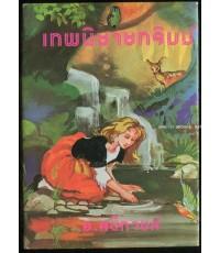 เทพนิยายกริมม์ เล่ม 1 (Grimms\' Fairy Tales)