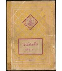 สาส์นสมเด็จเล่ม 4 **หนังสือดีร้อยเล่มที่คนไทยควรอ่าน**