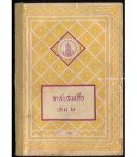 สาส์นสมเด็จเล่ม 2 **หนังสือดีร้อยเล่มที่คนไทยควรอ่าน**