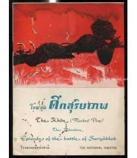 สูจิบัตร โขนชุด ศึกสุริยาภพ The Khon Episode of battle of Suriyabhob (ไทย-อังกฤษ)
