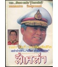 นิตยสารสี่เหล่า ฉบับพิเศษ ประจำเดือน สิงหาคม-กันยายน 2545