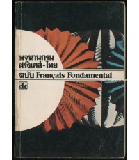 พจนานุกรม ฝรั่งเศส-ไทย ฉบับ Francais Fondamental