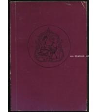 สำเนาพระราชหัตถเลขาส่วนพระองค์ ถึง เจ้าพระยายมราช (ปั้น สุขุม) กับประวัติเจ้าพระยายมราช