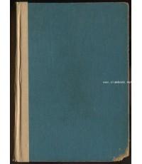 พจนานุกรมฉบับราชบัณฑิตยสถาน พ.ศ.๒๔๙๓