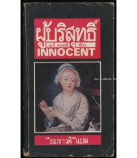 ผู้บริสุทธิ์ (Innocent)