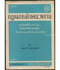 คำอธิบายกฎหมายลักษณะพยาน เพิ่มเติมคำพิพากษาศาลฎีกา ตั้งแต่ พ.ศ.2500-2516 (บางส่วน)