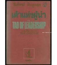 เต้าแห่งผู้นำ (The Tao of Leadership)