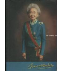 หนังสืออนุสรณ์ ศาสตราจารย์ แพทย์หญิง จินดาภา สีบุญเรือง สายัณหวิกสิต