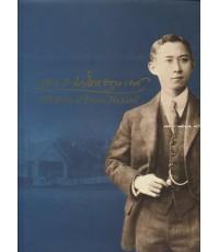 ๑๒๐ ปี มหิดลอดุลเดช / 120 Years of Prince Mahidol (ไทย-English)