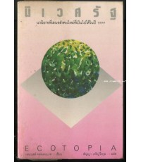 นิเวศรัฐ (Ecotopia)