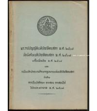 พระราชบัญญัติเนติบัณฑิตยสภา พ.ศ.2507 ข้อบังคับเนติบัณฑิตยสภา พ.ศ.2507 แก้ไขเพิ่มเติม พ.ศ.2508