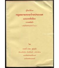 คู่มือนักศึกษา กฎหมายระหว่างประเทศ แผนกคดีการเมือง (ภาคสันติ) ฉบับแก้ไขปรับปรุงใหม่ปี 2519
