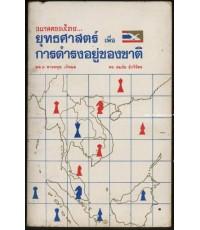 อนาคตของไทยยุทธศาสตร์เพื่อการดำรงอยู่ของชาติ