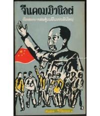 จีนคอมมิวนิสต์ *หนังสือต้องห้าม*