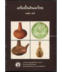 เครื่องปั้นดินเผาไทย (Introducing Thai Ceramics)