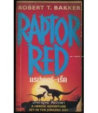 แรปเตอร์เร็ด (Raptor Red)
