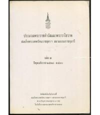 ประมวลพระราชดำรัสและพระราโชวาท สมเด็จพระเทพรัตนราชสุดาฯ สยามบรมราชกุมารี เล่ม 3