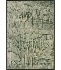 ชีวประวัติ ปฏิปทา และ คุณธรรม อนุสรณ์ในงานพระราชทานเพลิงศพ พระอาจารย์ฝั้น อาจาโร