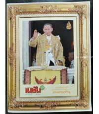เนชั่นสุดสัปดาห์ ฉบับพิเศษ สมุดภาพ ตรึงใจไทยทั่วหล้า มหามงคลครองราชย์ 60 ปี