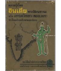 ความรู้เรื่องอินเดียทางวัฒนธรรม หรือ ภารตวิทยา (Indology) *หนังสือดีร้อยเล่มที่คนไทยควรอ่าน*