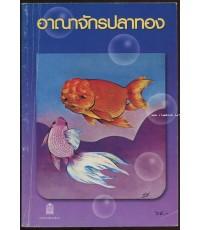 อาณาจักรปลาทอง *หนังสือดีวิทยาศาสตร์ 88 เล่ม*