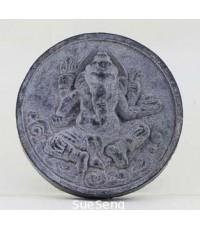 เหรียญ องค์พระพิฆเนศ