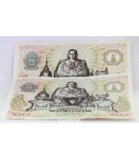 บัตรธนาคาร หกสิบบาท