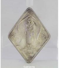 เหรียญท้าวสุรนารี (ย่าโม)