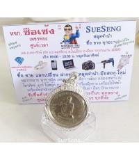 เหรียญ ร.9 ทรงผนวช