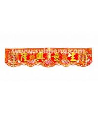 ป้ายอักษรจีนมงคล แถบผ้ากำมะหยี่ อวยพรตรุษจีน