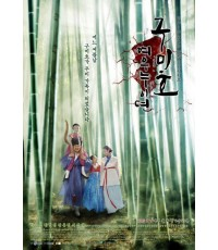 Gumiho tale of the fox\'s child