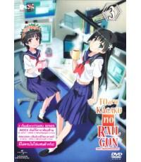 DVD : TOARU SERIES : KAGAKU no RAILGUN : เรลกัน แฟ้มลับคดีวิทยาศาสตร์ Vol. 03