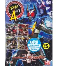 DVD : Masked Rider Kabuto : มาสค์ไรเดอร์คาบูโตะ สุดคุ้ม 4in1 vol.05