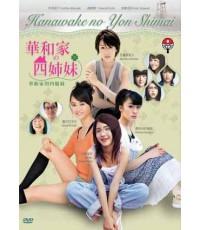 Hanawake no Yon Shimai