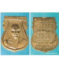 เหรียญทองแดงรูปเสมาปี 2508 ตัดห่วงกะไหล่ทองแจกกรรมการมีไฝใต้ตา